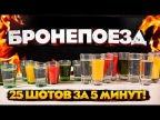Коктейль БРОНЕПОЕЗД — 25 шотов за 5 минут (рецепт)