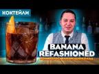 BANANA REFASHIONED — коктейль с ромом, хересом, бананом и шоколадом