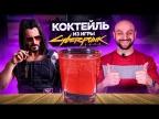 Коктейль Johnny Silverhand из Cyberpunk 2077 — Олд Фэшн с текилой и пивом