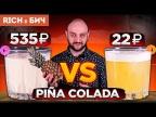 Дорого vs Дёшево: ПИНА КОЛАДА / Piña Colada (7 версий)