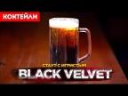Коктейль ЧЁРНЫЙ БАРХАТ (Black Velvet) — пиво с шампанским