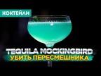 Tequila Mockingbird / Убить пересмешника — коктейль с текилой и мятным ликёром