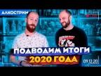 Итоги 2020 на Едим ТВ — АЛКОСТРИМ