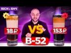 Дорого vs Дёшево — Б-52 / B-52