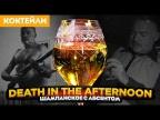 СМЕРТЬ В ПОЛДЕНЬ (Death in the Afternoon) — коктейль с абсентом и шампанским