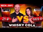 Дорого vs Дёшево — ВИСКИ-КОЛА / Whisky Cola