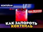 Коктейль МОРСКОЙ БРИЗ / Sea Breeze — водка, клюква, грейпфрут