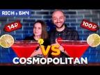 Дорого vs Дёшево — КОСМОПОЛИТЕН / Cosmopolitan
