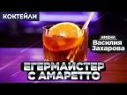 Егермейстер с Амаретто — коктейль Василия Захарова СТАРЫЙ АМАРЕТТО