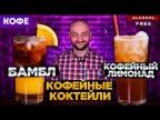 КОФЕЙНЫЙ ЛИМОНАД и БАМБЛ КОФЕ — безалкогольные кофейные коктейли