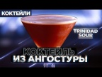 ТРИНИДАД САУЭР / Trinidad Sour — коктейль из Ангостуры
