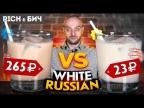 Дорого vs Дёшево — БЕЛЫЙ РУССКИЙ / White Russian