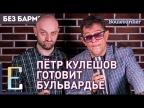 Пётр Кулешов готовит коктейль БУЛЬВАРДЬЕ #БезБармена
