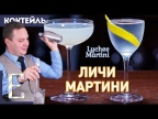 ЛИЧИ МАРТИНИ — две совершенно разные версии коктейля