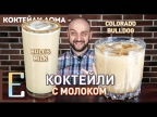 Коктейли с молоком: БЫЧЬЕ МОЛОКО и КОЛОРАДСКИЙ БУЛЬДОГ