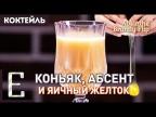 АБСЕНТ БРЕНДИ ФЛИП — коктейль с яйцом, коньяком и абсентом