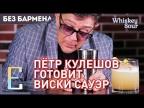 Пётр Кулешов готовит коктейль Виски Сауэр #БезБармена