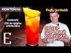 ГОРЬКИЙ КОКТЕЙЛЬ Fluffy Garibaldi — из Кампари и сока цедры апельсина
