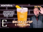 Виски Сауэр с пивом IPA — коктейль IPA Fizz