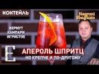 Неправильный Негрони (Negroni Sbagliato) — коктейль с вермутом, Кампари и Просекко
