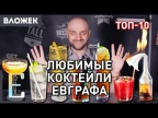 Любимые коктейли Евграфа — ТОП-10 коктейлей