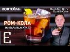 РОМ-КОЛА — необычный рецепт коктейля из бара BlackTail