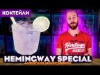 ДАЙКИРИ ХЕМИНГУЭЯ / Hemingway Special — крепкий коктейль с ромом