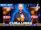 Дорого vs Дёшево — Cuba Libre / Ром-кола