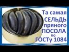 Та самая, сельдь пряного посола по ГОСТу СССР 1084, букет №6 .