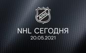 20 мая 2021