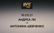 Андреа Ли vs Антонина Шевченко
