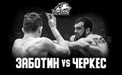 Валерий Заботин «Валера» vs Михаил «Черкес»