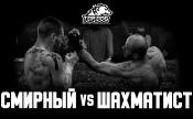 Максим «Смирный» Смирнов vs Махмуд «Шахматист» Мусалов
