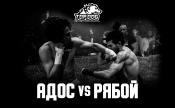 Сандибек «Адос» vs Юрий «Ассириец» Рябой