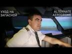 Денис Окань - гроза в московской зоне. Уход на запасной командира Боинг-737. Alternate aerodrom.
