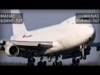 Авиакатастрофа в Манасе 16 января 2017 года. Боинг 747-400. Manas. Boeing 747-400. Reconstruction.