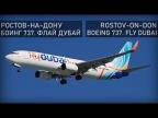 Авиакатастрофа в Ростове-на-Дону 19 марта 2016 года. Боинг-737 Флай Дубай (FlyDubai)