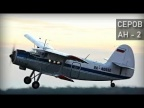 Авиакатастрофа Ан-2 в Серове (Свердловская область) 11 июня 2012 года.