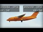 Авиакатастрофа Ан-148, Москва-Орск, 11 февраля 2018 года. Moscow-Orsk. An-148.