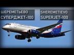 Авиакатастрофа Суперджет-100 5 мая 2019 года в Шереметьево. Superjet-100, Sheremetyevo.