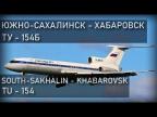 Авиакатастрофа Южно-Сахалинск - Хабаровск. 7 декабря 1995 года. Uzhno-Sakhalinsk - Khabarovsk.