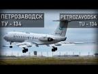 Авиакатастрофа под Петрозаводском 20 июня 2011 года, Ту-134. Petrozavodsk.Tu-134. Reconstruction.