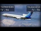 Толмачево. Посадка с тремя отказавшими двигателями Ту-154М 12 января 2000 года. 3 failed engines.