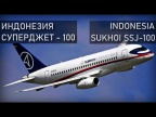 Авиакатастрофа на Салаке (Индонезия), Сухой Суперджет. 9 мая 2012 года. Sukhoi Superjet, Salak.