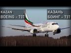 Авиакатастрофа в Казани Боинг 737-500. 17 ноября 2013 года. Kazan. Boeing 737-500. Reconstruction.