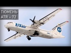 Авиакатастрофа в Тюмени ATR -72, 2 апреля 2012 года. ATR-72. Tumen. Air Disaster Reconstruction.