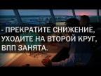 Уход на второй круг Ту-134. Запись переговоров экипажа. Обычная работа.