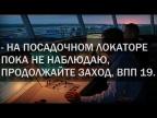 Посадка Ту-204. Запись переговоров экипажа. Обычная работа.