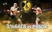 Эльбаев vs Рябов