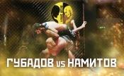 Губадов vs Намитов